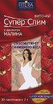 FITERA Супер Слим Малина 30 пакетов